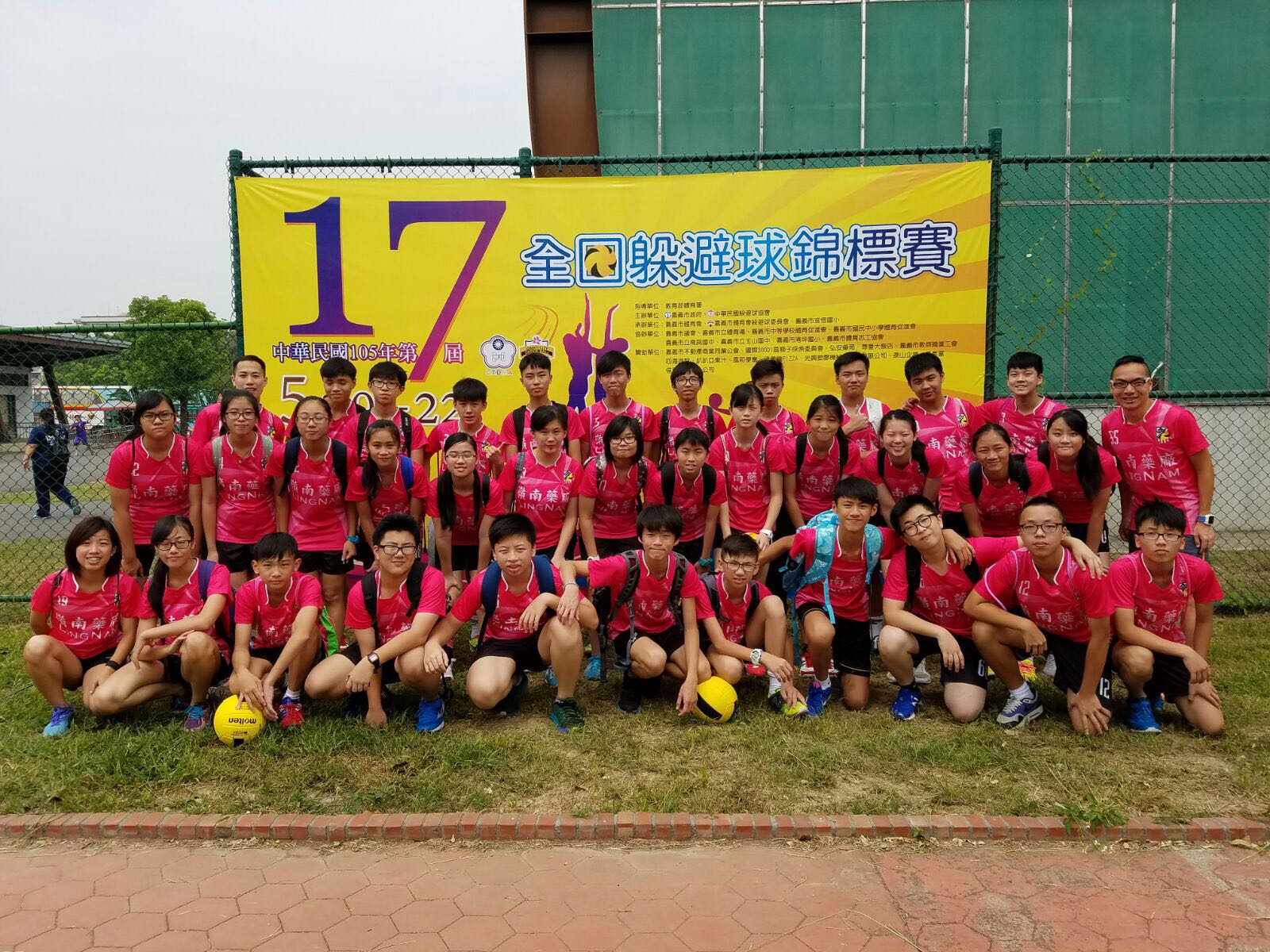 Taiwan 105, The 17th Nationwide Dodgeball Championship