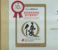 Being recognized as a Quality Shop by the Hong Kong Tourism Board